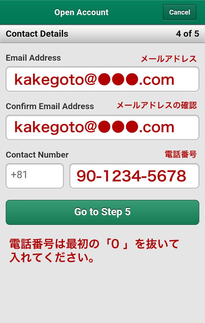 bet365 登録方法5