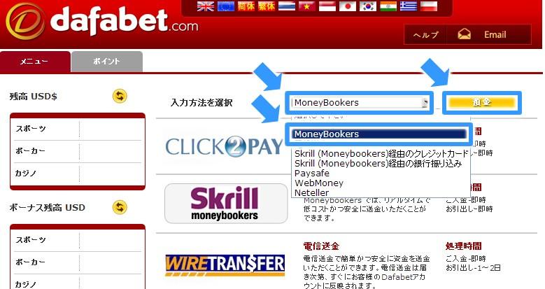 Dafabet Skrill(Moneybookers)