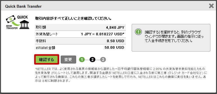 NETELLER Quick Bank Transfer 取引内容