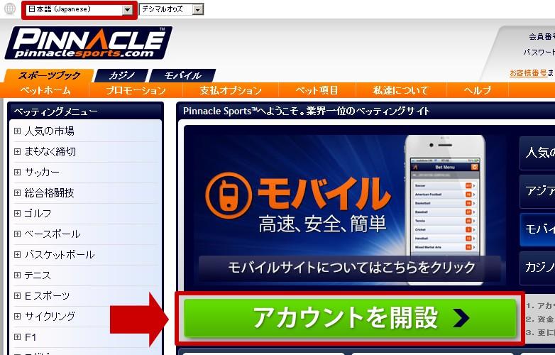 Pinnacle Sports(ピナクルスポーツ) 登録ボタン
