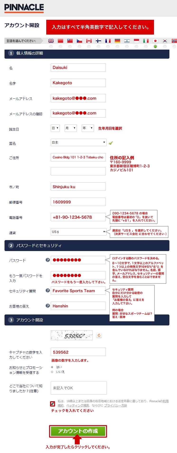 Pinnacle Sports(ピナクルスポーツ)登録方法