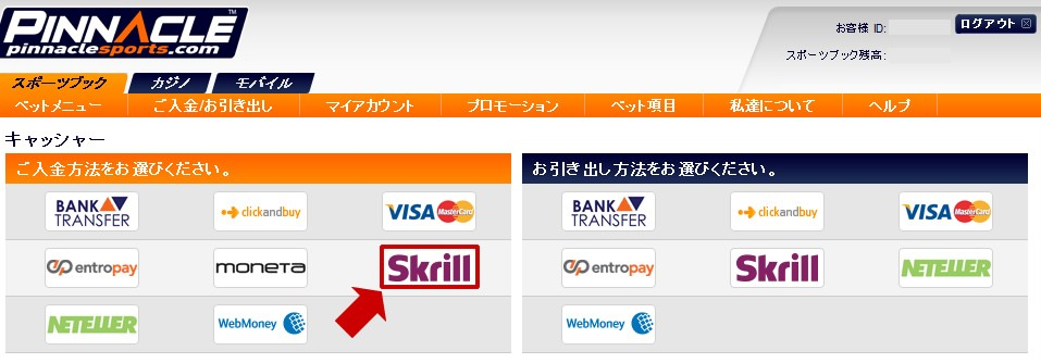 Pinnacle Sports(ピナクルスポーツ) Skrill(Moneybookers)