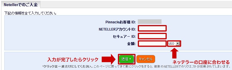 Pinnacle Sports(ピナクルスポーツ) NETELLER