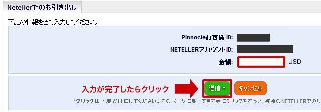 NETELLER のアカウント情報と金額