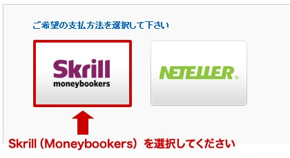 SBOBET Skrill(Moneybookers)