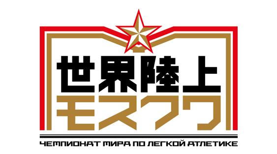 2013 世界陸上モスクワ