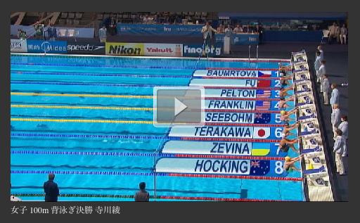 女子 100m 背泳ぎ決勝 寺川 綾