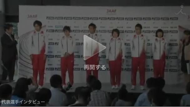 2013 世界陸上モスクワ マラソン日本代表選手インタビュー