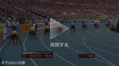 2013 世界陸上 モスクワ 男子200m決勝