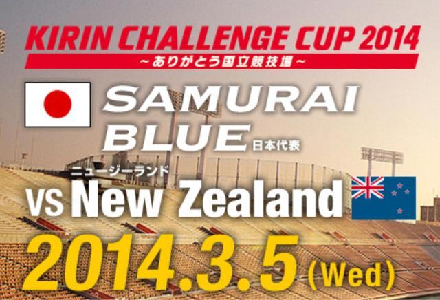 キリンチャレンジカップ 2014 日本対ニュージーランド