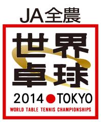 世界卓球 2014 ロゴ