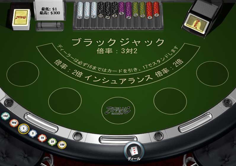 ジパングカジノ「ブラックジャック」のゲーム画面