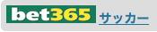 bet365 サッカー オッズ
