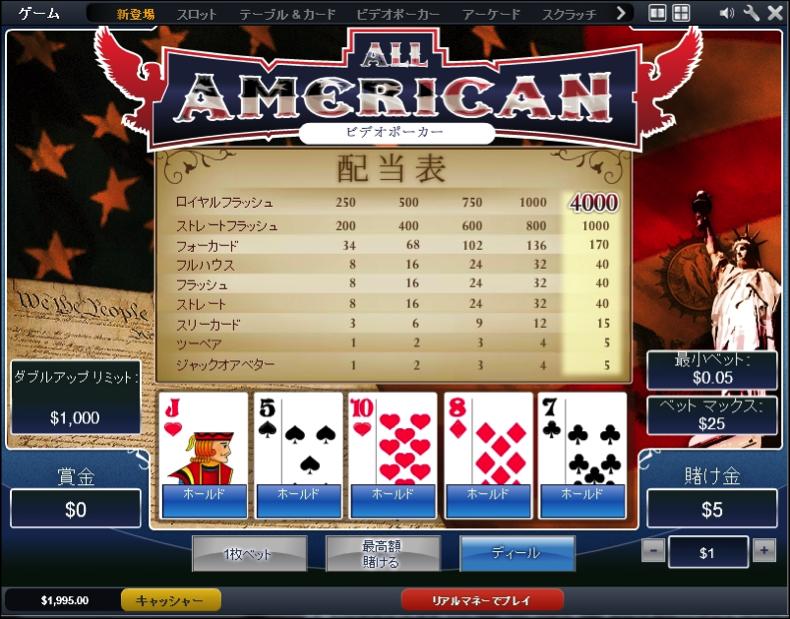 ビデオポーカー「All American」