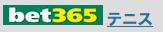 bet365 テニス オッズ