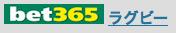 bet365 ラグビー オッズ
