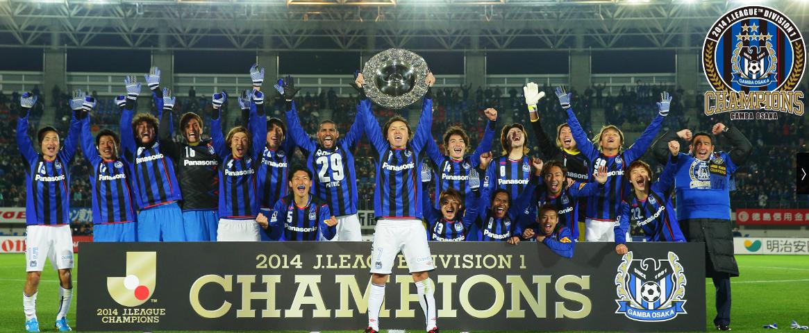 2014年Jリーグ優勝 - ガンバ大阪