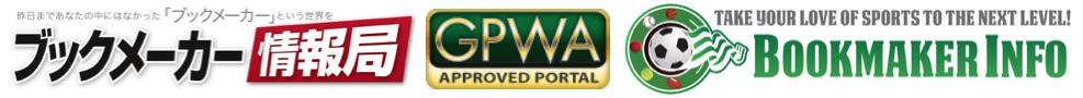 ブックメーカー情報局&オンラインギャンブルウェブマスター協会(GPWA)