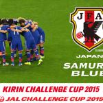 キリンチャレンジカップ2015ロゴ