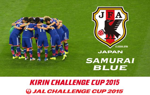 キリンチャレンジカップ & JALチャレンジカップ2015