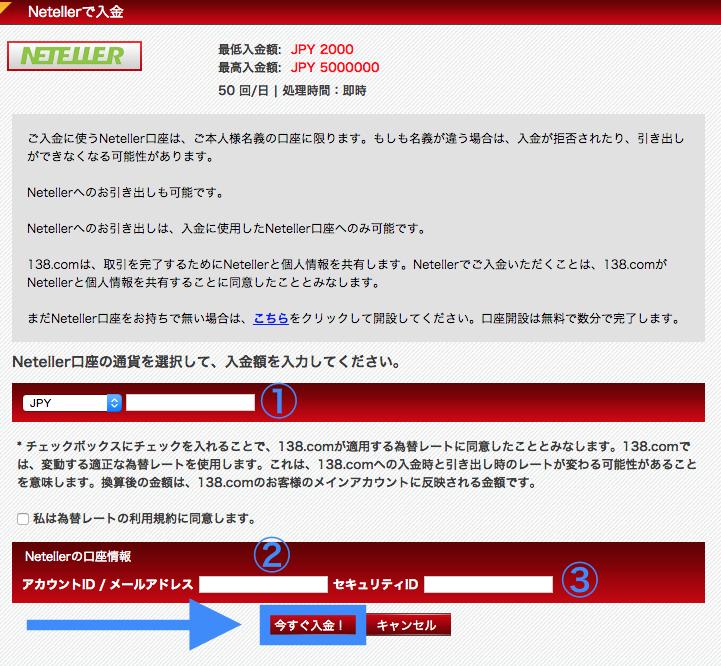 138.com ネッテラー入金方法