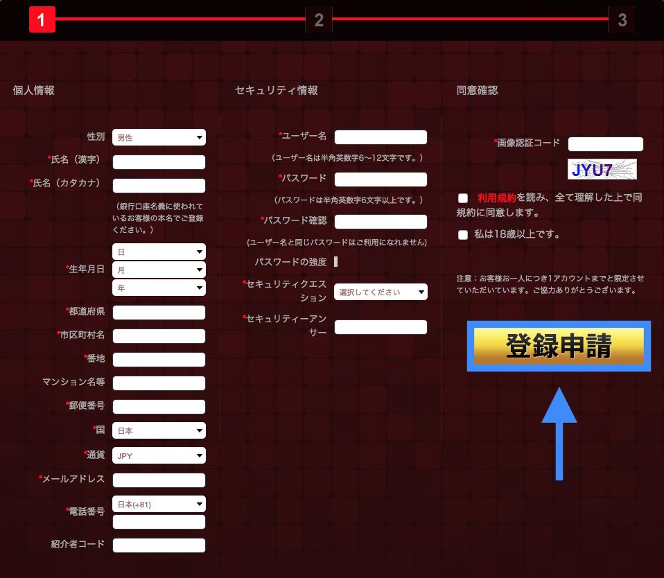 138.com 登録方法