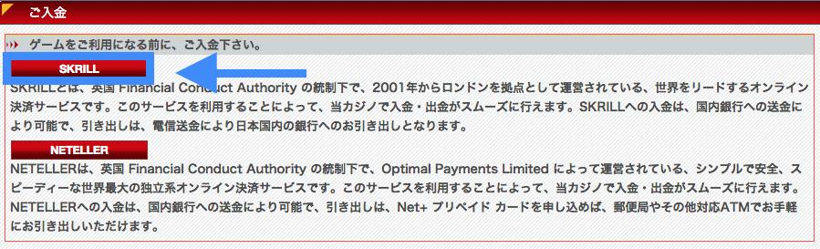 138.com スクリル入金方法
