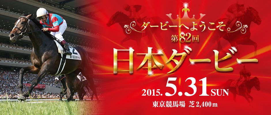 日本ダービー2015 ロゴ