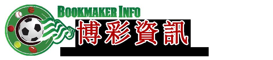 ブックメーカー情報局繁体字版 ロゴ