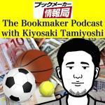 The Bookmaker Podcast with Kiyosaki Tamiyoshi