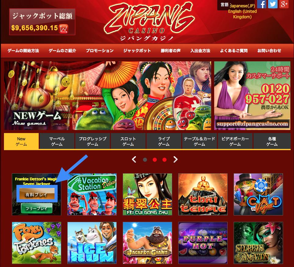 ジパングカジノ 有料プレイ