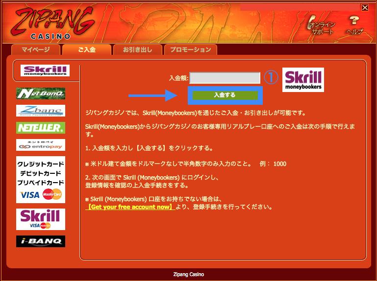 ジパングカジノ 入金方法(Skrill)