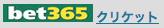 bet365 クリケット オッズ