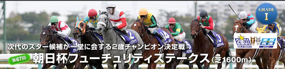 朝日杯フューチュリティステークス2015 ロゴ