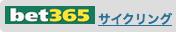 bet365 サイクリング オッズ