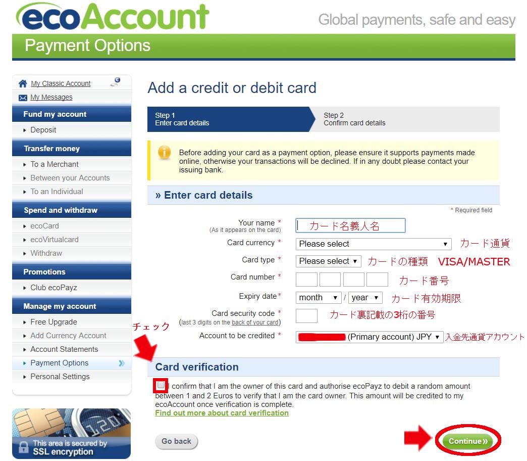 エコペイズクレジット登録画面4