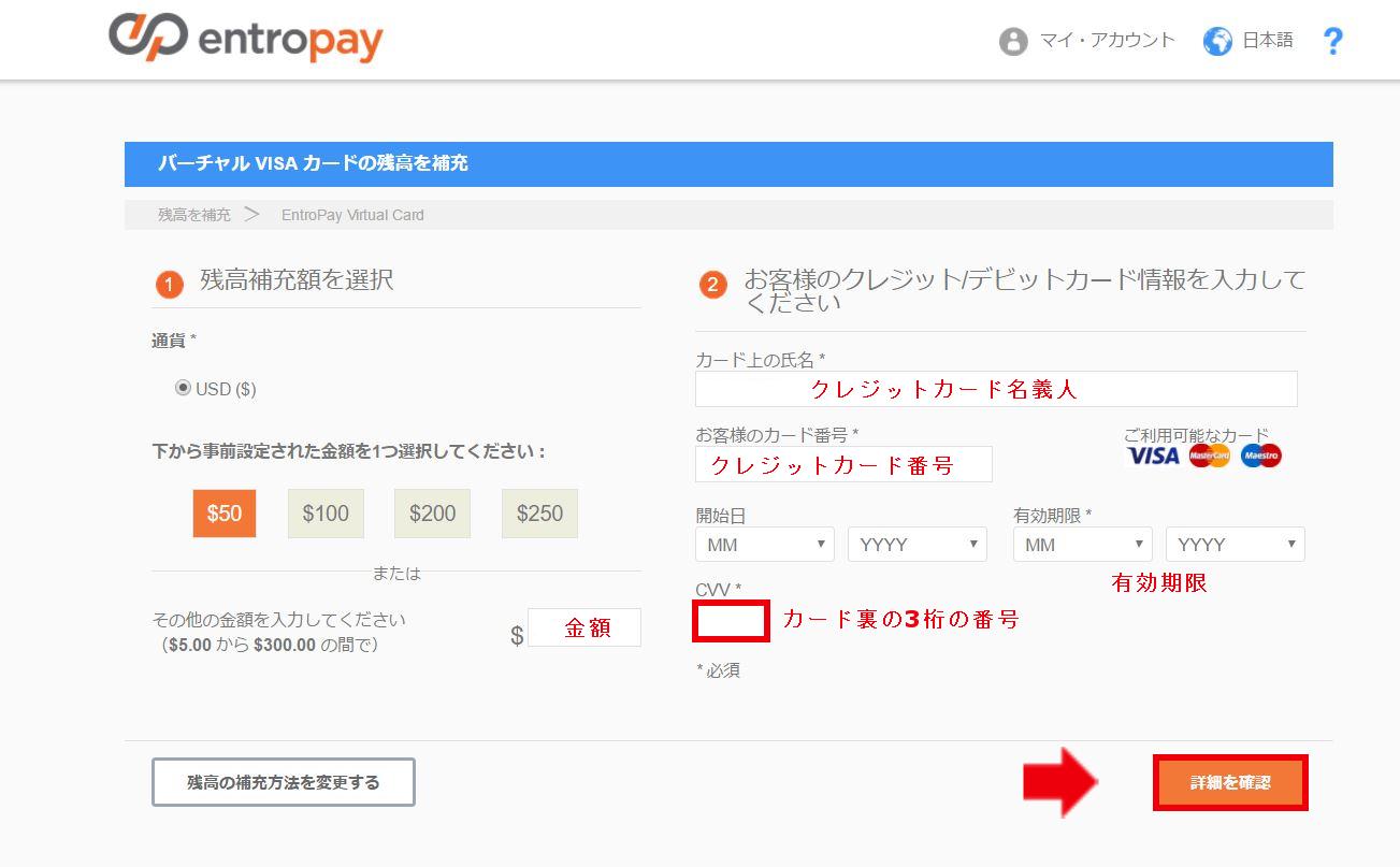 entropay6