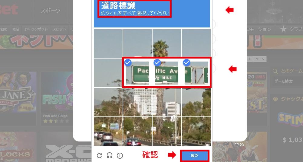 NetBet2(「ロボットではありません」でチェックを入れると出てくる画像例)