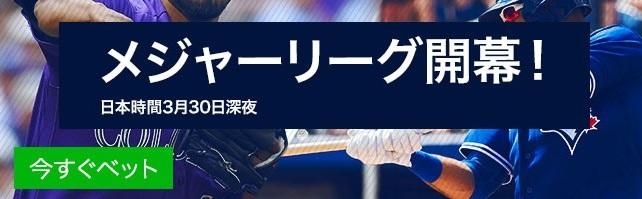 メジャーリーグ2018開幕