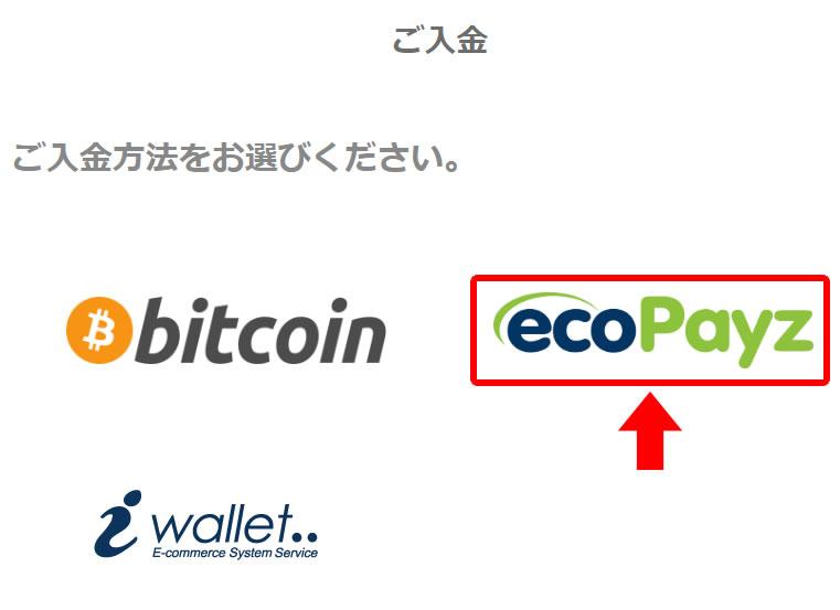 bet-channel_ecopayz_004