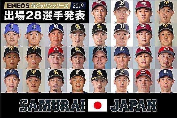 侍JAPAN(プレミア12選出メンバー)