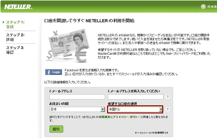 NETELLER 口座情報登録