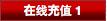 申博138存款 - 在线充值1