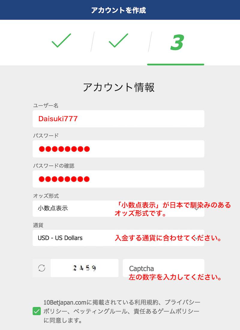 10Bet 登録