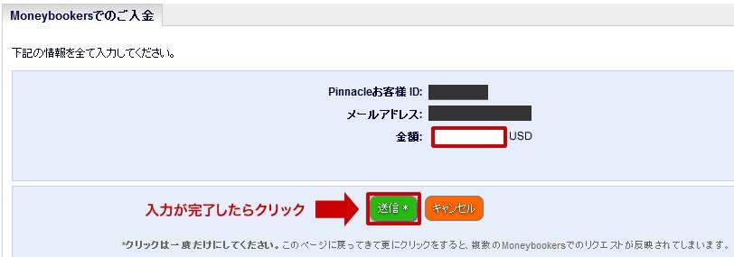 Pinnacle Sports(ピナクルスポーツ) Skrill(Moneybookers)