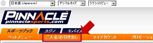 Pinnacle Sports(ピナクルスポーツ) 入金