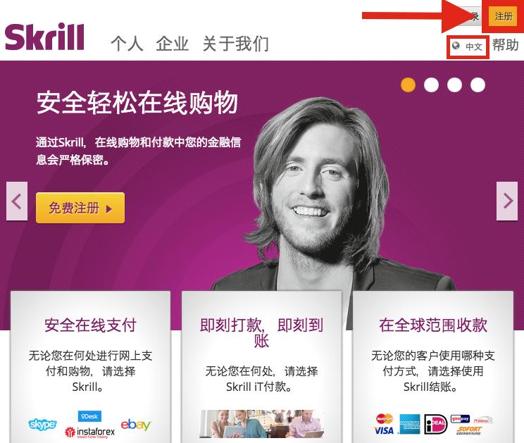Skrill註冊