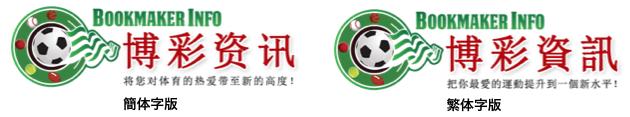 ブックメーカー情報局中国語版 ロゴ