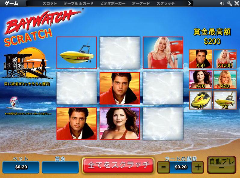 ドリームカジノのスクラッチゲーム画面