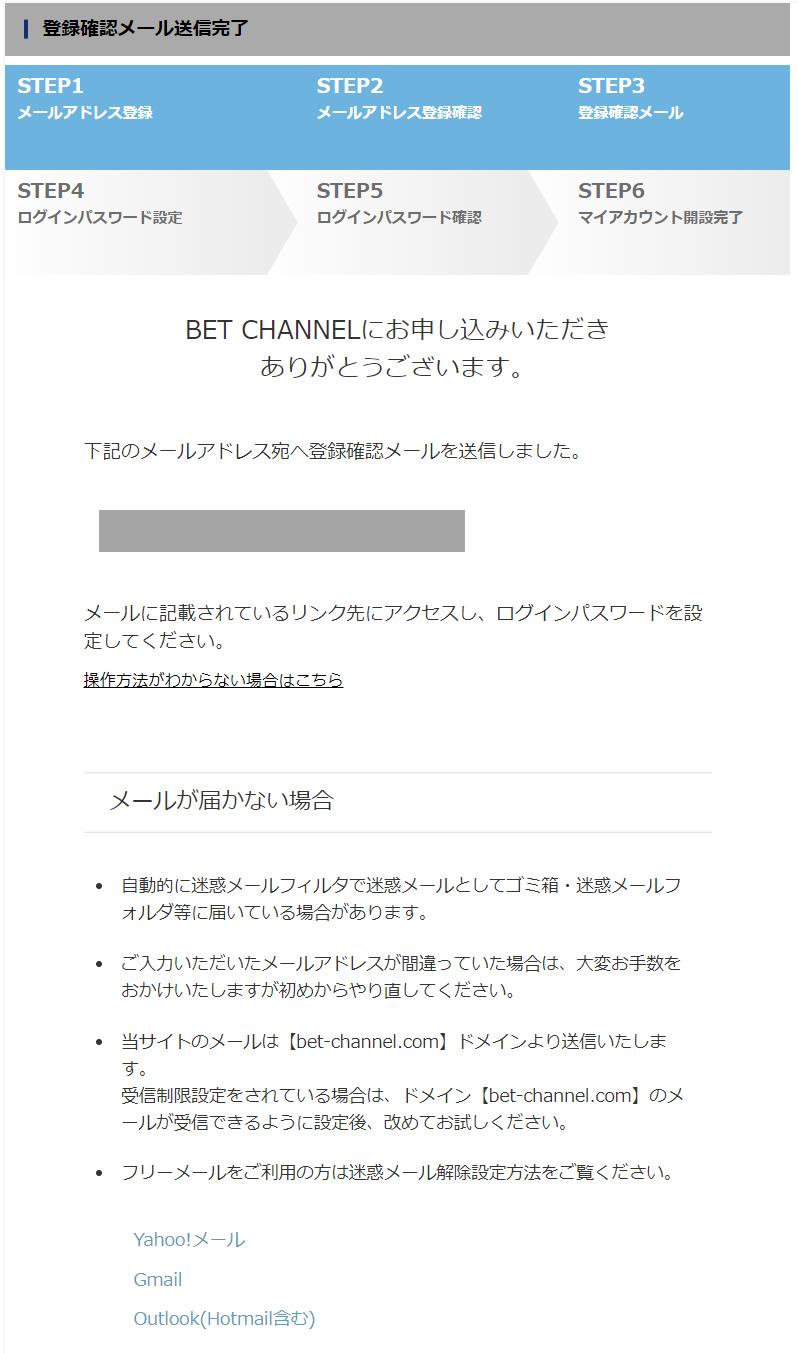 bet-channel_regist_004